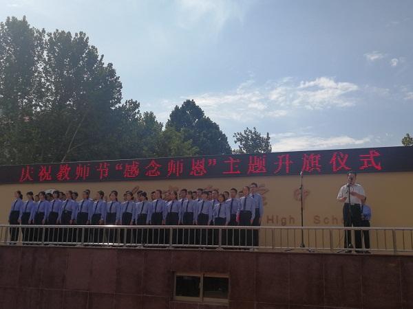 """山东省实验中学中心校举行""""感念师恩""""庆祝教师节主题升旗仪式"""